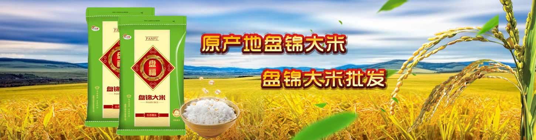 盘锦大米幻灯广告2